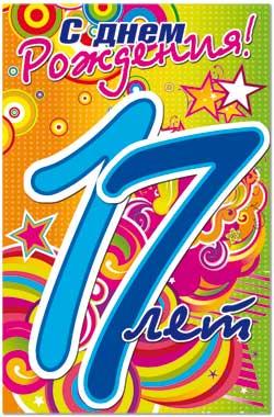 17 лет день рождения поздравления в прозе